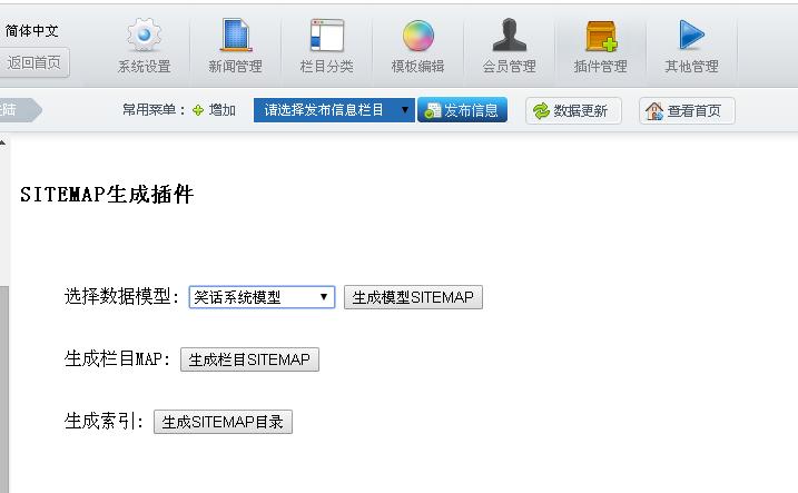 sitemap地图插件升级版 支持7.0,7.2 支持百度,360,搜狗等