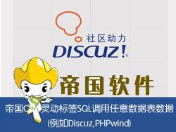 帝国CMS灵动标签SQL调用任意数据表数据(例如Discuz,PHPwind)