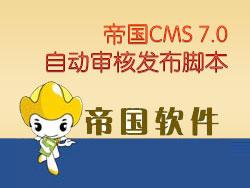 帝国CMS 7.0自动审核发布脚本 发布者: 枫之夜叉
