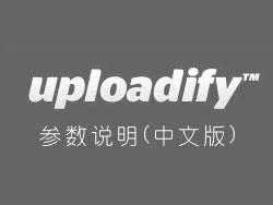 UPLOADIFY 参数列表(中文版) 发布者: yecha