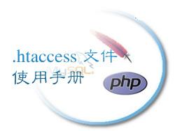 .htaccess 文件使用手册 发布者: yecha