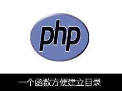 php 建立目录 一个函数搞定 发布者: yecha