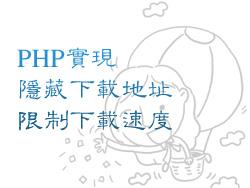 使用PHP限制文件下载速度代码 发布者: yecha