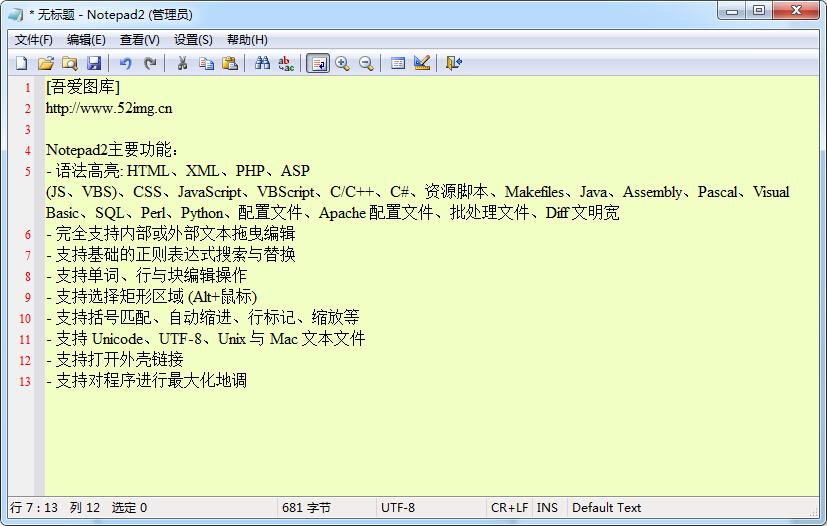 notepad2 支持utf8等编码直接修改的记事本 支持高亮显示 开发必备 发布者: 枫之夜叉