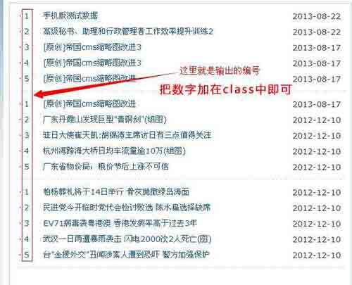 帝国CMS列表也循环样式技巧 发布者: yecha