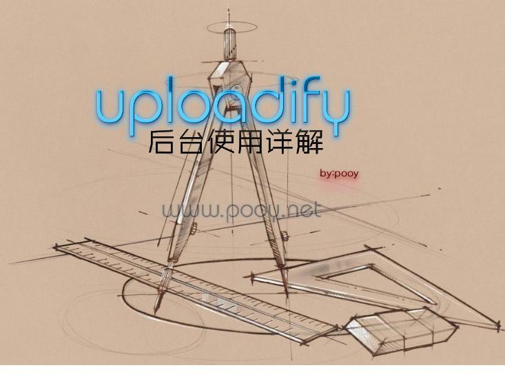JQ的Uploadify上传插件 后台处理php方面 发布者: yecha