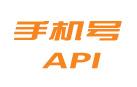 php 手机号归属地API 发布者: 我是素材王