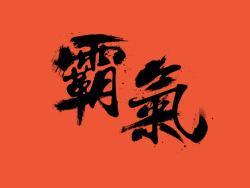 """""""霸气""""毛笔字体设计psd素材 发布者: yecha"""
