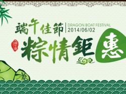 端午节绿色竹林风背景板