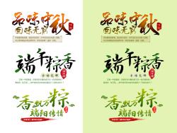 古典书法端午节中秋节字体设计psd 发布者: 风色幻想