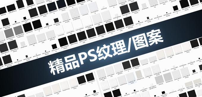 220款黑白纹理网页背景图案下载