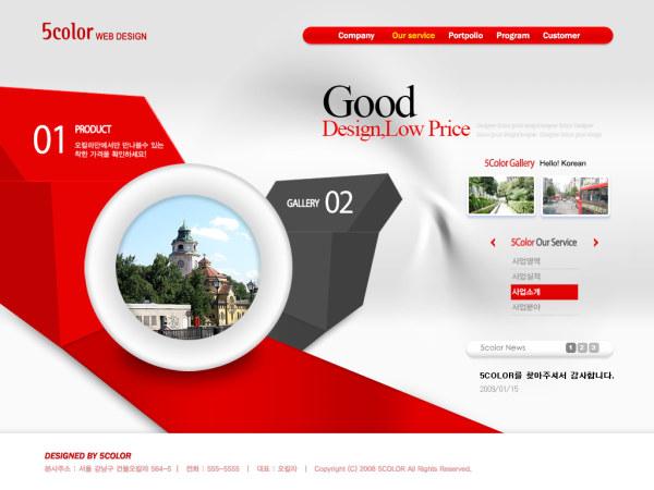 折纸元素创意设计网页PSD 发布者: majingxiang
